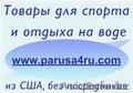 Всё для яхт,  катеров и лодок Челябинск