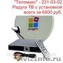 Установка и продажа комплектов Радуга ТВ от компании «Телемакс»