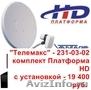 Продажа и установка систем Платформа HD в Челябинске от компании «Телемакс»