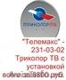 Установка систем спутникового телевидения Триколор ТВ
