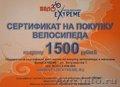 Сертификат на 1500 руб. в магазин ВелоEXTREME