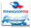 Триколор ТВ,  спутниковый комплект,  антенна,  монтаж,  настройка 8351 247 35 86