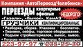 Компания «АвтоПереездЧелябинск»