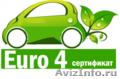 Справка Евро 4
