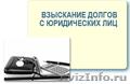 Взыскание долга с юридических лиц. Дебиторская задолженность.,  Челябинск