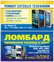 Сервис по ремонту сотовых телефонов