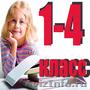 Рабочие тетради. Учебники 1,  2,  3,  4 класса б/у и новые
