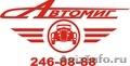 Транспортная компания Автомиг