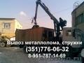 Купим металлолом в Челябинске и области. Аренда манипулятора. Ломовоз.