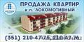 Прдаются квартиры в Карталинском районе,  п. Локомотивный,