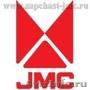 Запчасти на JMC1032,  JMC1043,  JMC1052,  JMC1051.