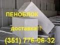 Пеноблоки от  производителя,  Заводской блок.
