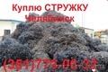 Закупаем металлолом,  стружку в Челябинске,  прием металла,  вывоз металлолома.