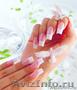 Наращиваю ногти бесплатно (оплата 200р.только за материал)