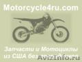 Запчасти для мотоциклов из США Челябинск