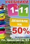 Учебники 10 класс БУ и Новые. Магазин учебников , Объявление #897013