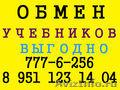 УЧЕБНИКИ ВСЕ КЛАССЫ ПОКУПКА ПРОДАЖА ОБМЕН ЭНГЕЛЬСА 23 777 6 256