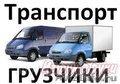 Газель Челябинск,  заказать Газель,  заказ Газели,  грузоперевозки, переезд, грузчики