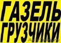 Грузчики / Челябинск