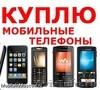 Куплю телефоны на запчасти