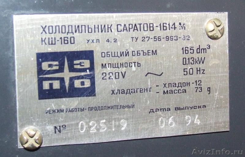 холодильник саратов 1614 м инструкция - фото 10