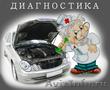Диагностика автомобиля (выезд)