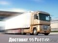Грузоперевозки по России. Любой транспорт