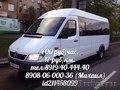 Заказ микроавтобуса по низким ценам