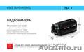 Видеокамера Panasonic HC-V730