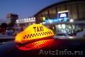 Такси, трансфер по Крыму с жд вокзала, аэропорта