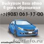 Выкуп авто дорого в Челябинске