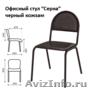Стулья для посетителей,  Стулья для столовых,  стулья ИЗО,  стулья для студентов - Изображение #3, Объявление #1492584