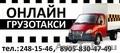 заказ газели в Челябинске грузоперевозки