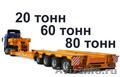 Услуги низкорамного трала 20 40 60 тонн