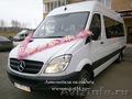 Заказ автобуса Мерседес Спринтер на свадьбу Челябинск