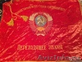 Винтажное бархатное знамя СССР
