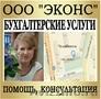 Абонентское бухгалтерское обслуживание в Челябинске
