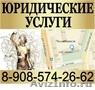 Юридическая помощь,  бесплатная консультация