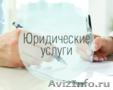 Внесение изменений в учредительные документы юр.лиц.