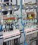 Услуги электрика. Бытовой электромонтаж в Челябинске