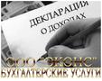 Бухгалтер по составлению декларации 3 НДФЛ