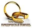Расторжение брака,  помощь,  консультация