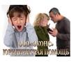 Семейные споры,  помощь,  консультация